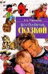 http://www.biblioteka.teatr-obraz.ru/files/image/Vozrastnaya_Psihologiya/vospitanie_skazkoj.jpg